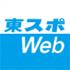ジャニーズの妻が夫の話をしない理由   東スポWeb – 東京スポーツ新聞社