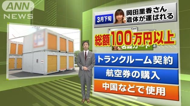 大阪・准看護師不明事件、死亡後に100万円超のカード使用か
