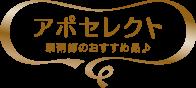 日本調剤の通販サイト人気商品BEST10: TOP|アポセレクト