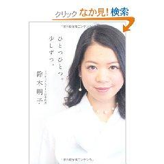 Amazon.co.jp: ひとつひとつ。少しずつ。: 鈴木 明子: 本