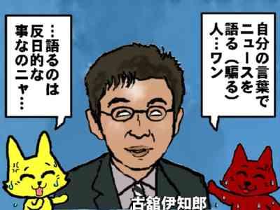 報道ステーション・古舘伊知郎の発言がおかしいと話題にww