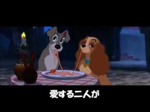 ベラ・ノッテ (わんわん物語) - YouTube