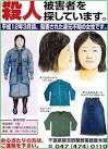 【閲覧注意】日本でまだ見つからない特異行方不明者【情報求む】 - NAVER まとめ
