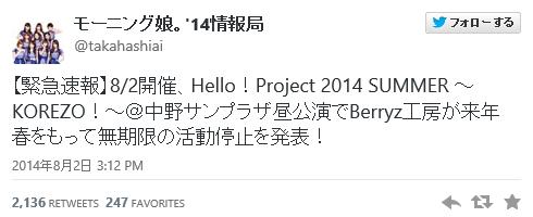 『Berryz工房』来年春をもって無期限の活動停止