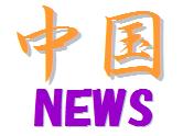 中国人「日本人が捕虜収容所作ってる!」 - おもしろ中国ニュース速報