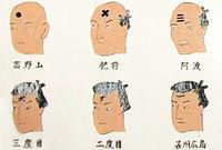 画像 : 日本と海外における『入れ墨・タトゥー』の意外な歴史 - NAVER まとめ
