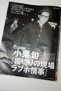 NOセックスNOライフの小栗旬、デリヘル利用は山田優の意向?