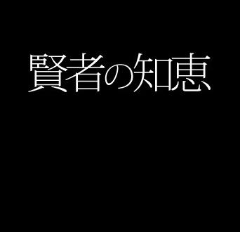 週現スペシャル 稲川淳二 独占告白「私が愛する息子に死んでほしいと願った日々」  | 賢者の知恵 | 現代ビジネス [講談社]
