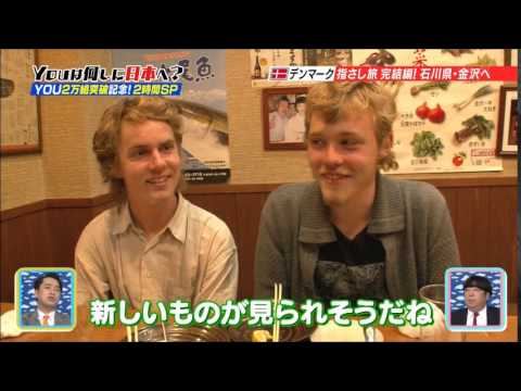 Why did you come to Japan? (Trip without a plan in Kanazawa and Anamizu) 1-3 - YouTube