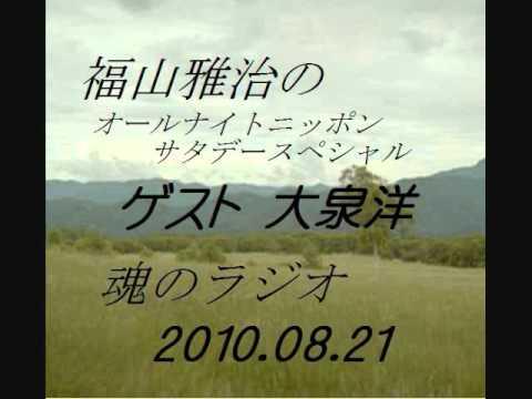 ①魂ラジ 【大泉洋ちゃん ゲスト】 2010.08.21 福山雅治 - YouTube