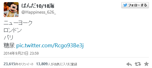 【悲報】我が国の首都東京がえらいことになる