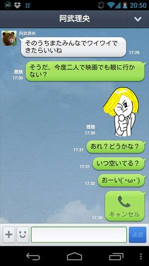 LINEがタクシー手配サービスLINE TAXI発表。LINE Payでキャッシュレス決済可能