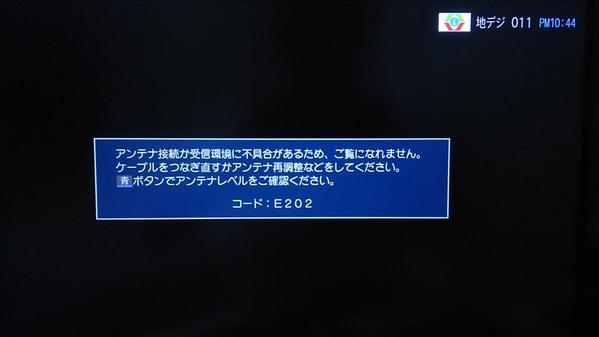 東海テレビ11分間放送停止の放送事故で謝罪、視聴者大激怒!