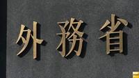 中国人対象に「数次ビザ」発給要件緩和を発表 外務省(フジテレビ系(FNN)) - Yahoo!ニュース
