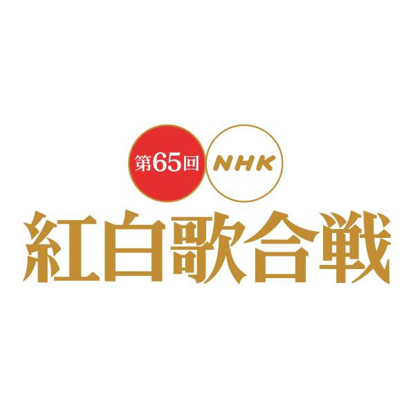 出場歌手・曲順|第65回NHK紅白歌合戦
