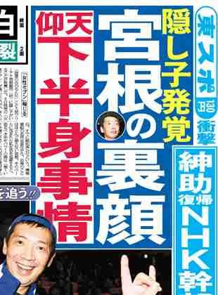 宮根誠司氏が「月刊EXILE」の表紙を飾る 白濱亜嵐、関口メンディーと共に「割れた腹筋」を披露