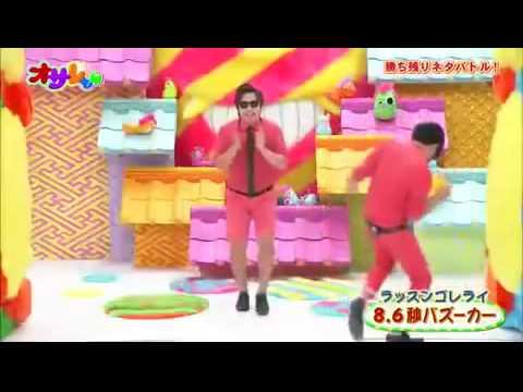 8.6秒バズーカ(ラッスンゴレライ) - YouTube