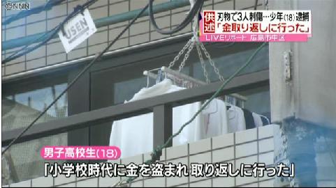広島市で親子3人を刺した18歳少年「小学校時代に盗まれた金取り返しに」