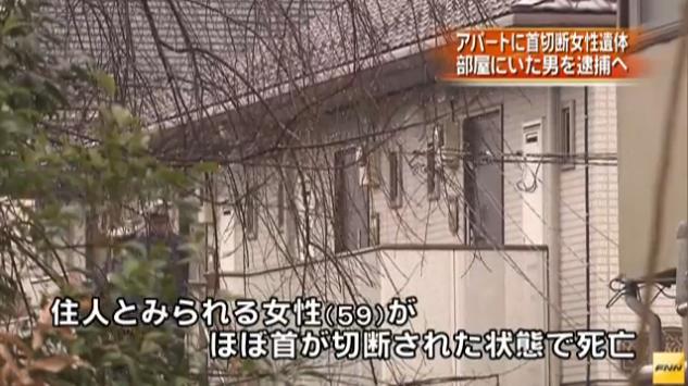 アパートに「首がほぼ切断」された女性遺体…部屋にいた男逮捕へ