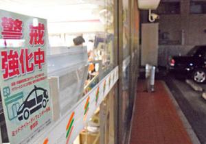 深夜のコンビニ駐車場をタクシーの休憩所として開放 → コンビニ強盗が激減!!