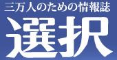 作家「百田尚樹」とはなんぼのものか - 三万人のための総合情報誌『選択』