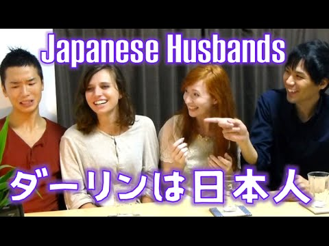 4 Odd Things about Japanese Husbands ダーリンは日本人 - YouTube