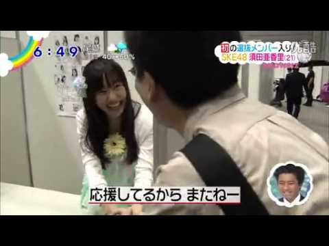 130610 SKE48 須田亜香里 初の選抜メンバー入り!   ZIP! - YouTube