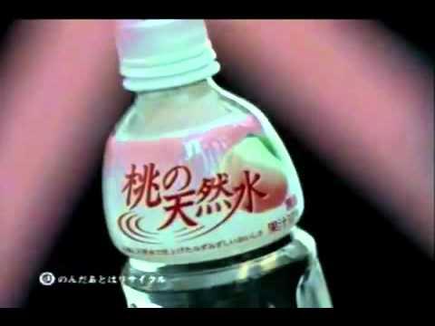 浜崎あゆみ*99年CM集*桃の天然水など - YouTube