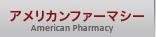 アメリカンファーマシー 丸の内店|ショップガイド|株式会社トモズ