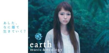 服屋のearth music&ecologyがケンカ売ってきてるww