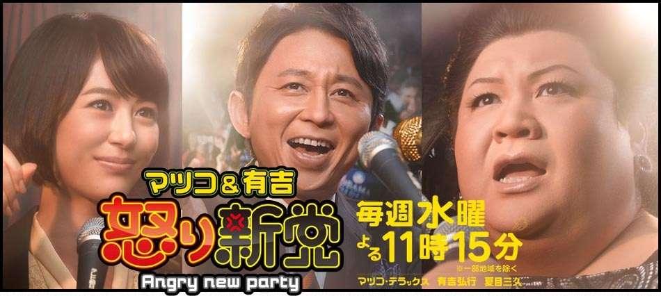 ガルちゃん版「怒り新党」!