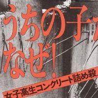 【心臓の弱い方は閲覧を控えて下さい】日本で起きた凄惨な殺人事件【総まとめ】 - NAVER まとめ