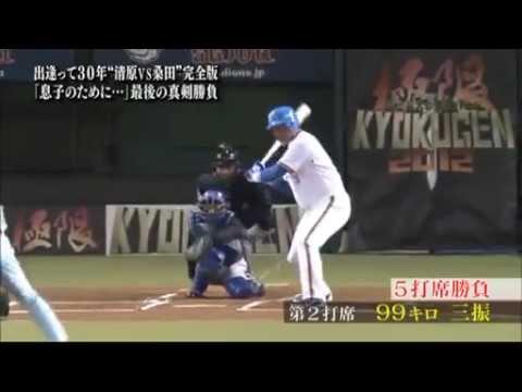 清原×桑田 最後の真剣勝負 4 - YouTube