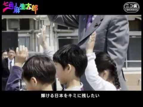 七色の麻生太郎part1 - YouTube