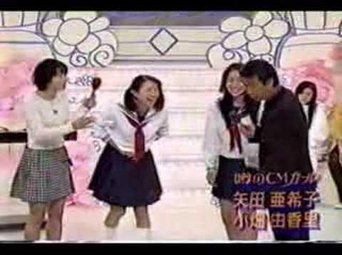 矢田亜希子&小畑由香里 制服姿で乱舞 「噂のCMガール97」 - YouTube