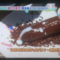 【画像集】TAKAHIROのチョコバナナにビッグダディが練乳をかける放送事故 #バイキング - NAVER まとめ