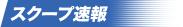 NHK「クローズアップ現代」にやらせ発覚! | スクープ速報 - 週刊文春WEB