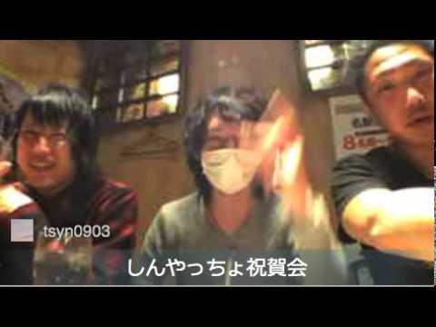 ツイキャス なあぼう,金バエ,ネットの王子, しんやっちょ 祝賀会?!(笑) - YouTube