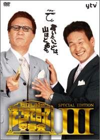 百田尚樹氏の『殉愛』訴訟で「たかじんのそこまで言って委員会」が特集中止!大阪のテレビ局関係者に責任波及