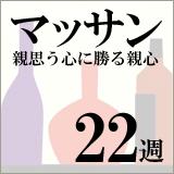 マッサン ネタバレ,あらすじ,感想 最終回まで掲載完了! | 朝ドラPLUS