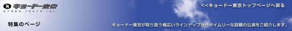 キョードー東京 米倉涼子、NYブロードウェイのミュージカル『シカゴ』で鮮烈デビュー