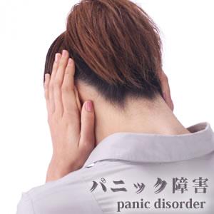 パニック障害の人