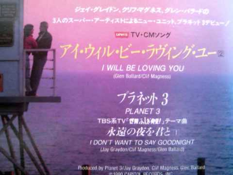 Planet3 - I Will Be Loving You - YouTube