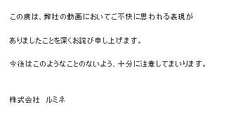 """ルミネが""""女性応援CM""""炎上で謝罪 YouTubeの動画も非公開に"""
