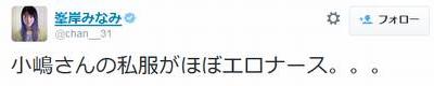 "AKB48小嶋陽菜の""エロナース""な私服、大胆に太もも露出の写真を峯岸みなみが公開"