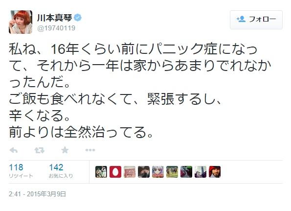 川本真琴 過去のパニック症を告白「1年は家から出れなかった」