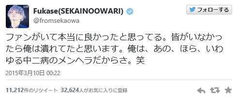 SEKAI NO OWARIのFukaseが「Mステ」でタモリの質問攻めに動揺?曖昧な回答に終始