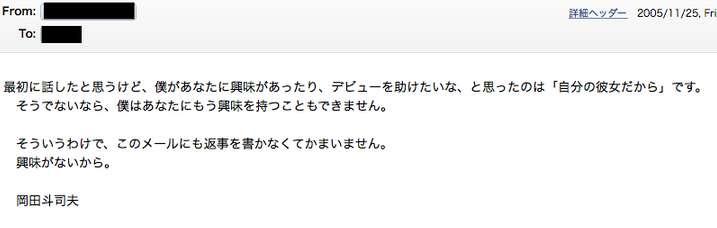 「悪どい手口が広まり、傷つく若い女性が減ることを望みます」元愛人が岡田斗司夫を漫画化