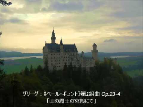 """グリーグ:《ペール・ギュント》第1組曲 「山の魔王の宮殿にて」 (PeerGynt Suite No.1 """"In the Hall of the Mountain King"""" ) - YouTube"""
