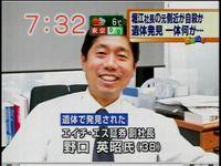 ライブドア事件の裏側で、野口英昭氏自殺の謎 - NAVER まとめ
